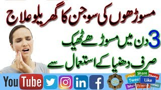 Treatment of Teeth Sensitivity in Urdu | Masorah ki Sujan ka Gharelu Ilaj | Masorahon ki Sozish |