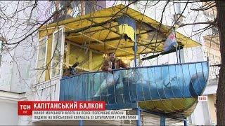 Майор майорського флоту на пенсії переробив свій балкон на військовий корабель