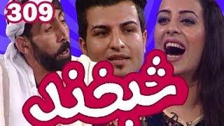 getlinkyoutube.com-Shabkhand - Ep.309 - 29.11.2013 شبخند با فرزانه ناز و ایرج کاظمی