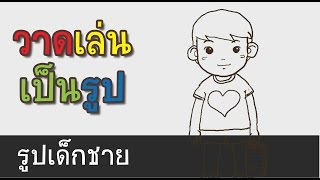 getlinkyoutube.com-สอนวาดรูปการ์ตูนน่ารัก รูปเด็กผู้ชาย