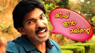 Santhosh Pandit Dialogue In Filim | Santhosh Pandit Comedy Scenes | Malayalam Comedy Movies [HD]