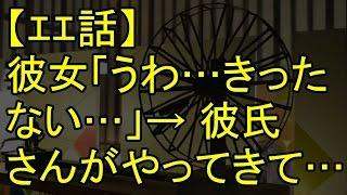 getlinkyoutube.com-【エエ話】彼女「うわ…きったない…」→ 後日彼氏さんがやってきて…