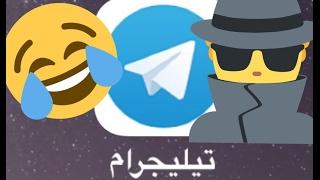 getlinkyoutube.com-طريقة غبية لسرقة و اختراق برنامج التيليجرام 2017