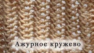 getlinkyoutube.com-Вяжем Ажурное кружево спицами. Урок 1