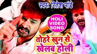 Ritesh Pandey का देशभक्ति होली VIDEO SONG - Tohare Khoon Se Khelab Holi - Bhojpuri Holi Songs 2018