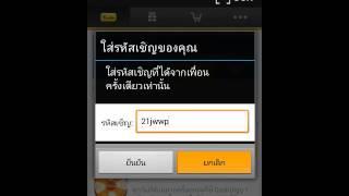 getlinkyoutube.com-บัตรเติมเงินฟรี