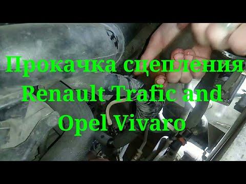 Как прокачать сцепление Renault Trafic и Opel Vivaro.