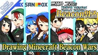 "getlinkyoutube.com-Drawing Minecraft Beacon Wars ""마인크래프트 신호기 점령전"" Beacon 워즈 [PrettyHerb 쁘띠허브]"