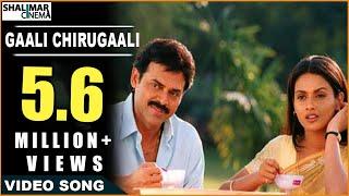 getlinkyoutube.com-Vasantam Movie || Gaali Chirugaali Video Song || Venkatesh, Kalyani