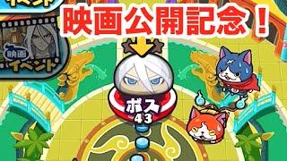 getlinkyoutube.com-ぬらりひょんと対決!!妖怪ウォッチぷにぷに 映画イベントマップ Yo-Kai Watch Wibble Wobble