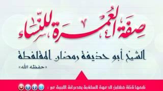 getlinkyoutube.com-محاضرة : صفة العمرة للنساء . الشيخ أبو حذيفة رمضان المقلفطة - حفظه الله