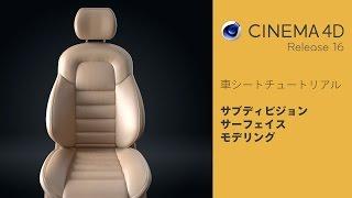 getlinkyoutube.com-Cinema 4D: SDSモデリング: 02 SDSモデリング