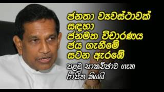 Dr Rajitha regarding waters Edge meeting for New Constitution