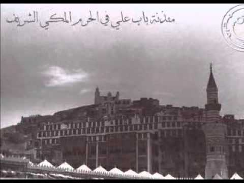 Very Old and Rare Pictures of Makkah Mukarramah and Madinah Munawwarah - OVER A 100 YEARS OLD!