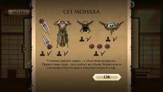 getlinkyoutube.com-Shadow Fight 2 сет монаха! NEW!!!