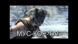 getlinkyoutube.com-Skyrim - Правильный перевод песни Довакин