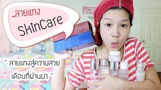 getlinkyoutube.com-ลายแทง สกินแคร์ Skincare :  ลายแทงสู่ความสวยเดือนที่ผ่านมา