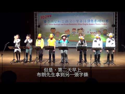 102學年度英語讀劇比賽(中文字幕)