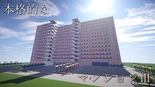 getlinkyoutube.com-【Minecraft】本格的なマンションを作ってみたⅢ