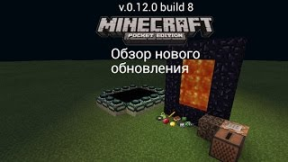 getlinkyoutube.com-Обзор Minecraft PE 0.12.0