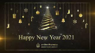 สวัสดีปีใหม่ พ.ศ.2564