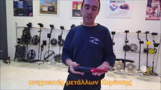 Δοκιμή μίνι ανιχνευτής μετάλλων ΧΡ PINPOINTER ΜΙ-6