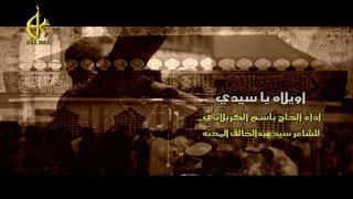 getlinkyoutube.com-اويلاه ياسيدي - باسم الكربلائي