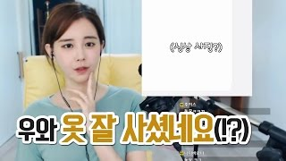 김이브님♥신상원피스 사진(?)을 본 시청자들의 반응