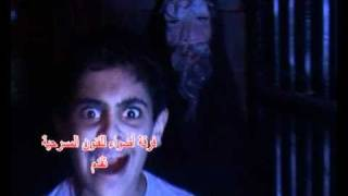 getlinkyoutube.com-اعلان مسرحية بيت الجن - فرقة اضواء