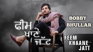 New Punjabi Song| Feem Khaane Jatt | Bobby Sun | Latest Punjabi Songs 2017 ,2018
