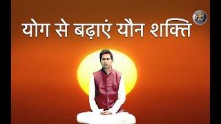 getlinkyoutube.com-How to Increase Sexual Power with Yoga II योग से बढ़ाएं यौन शक्ति II By Guru Shambhu Shankar Jha II
