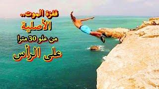 getlinkyoutube.com-Cliff jumps 30m  شاب يغامر بحياته ويقفز من علو 30 مترا في بحر رأس الماء - قابوياوا