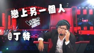 getlinkyoutube.com-【DinTer】丁特好聲音 - 戀上另一個人(@丁特/#游鴻明)