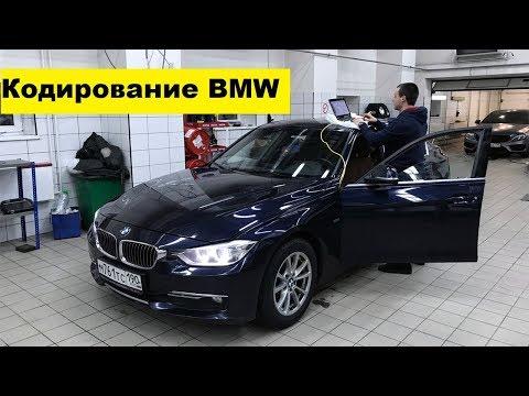 Кодирование BMW- Раскрой скрытые возможности твоего автомобиля