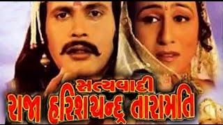Satyawadi Raja Harishchandra Taramati | 2007 | Full Gujarati Movie | Dipen Shah, Alpana Joshi