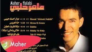 getlinkyoutube.com-Maher Halabi Zareef El Toul NEW