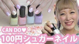 【100均】キャンドゥのシュガーネイル使ってみた♡自作塩ネイルと比較!! 100 yen CanDo sugar nails tutorial