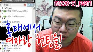 getlinkyoutube.com-홍대 쏠로포차에서 헌팅한 봉준이! (15.12.20~21 방송 PART1)