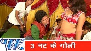 getlinkyoutube.com-3 नट के गोली 3 Nat Ke Goli - Kela Ke Khela - Bhojpuri Hot Song 2015 HD