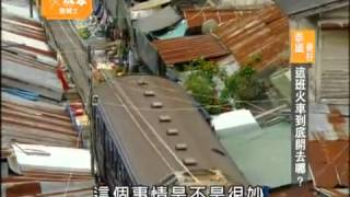 getlinkyoutube.com-愛玩客【精華】 - 泰國曼谷