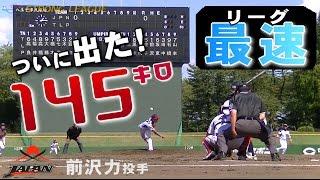 getlinkyoutube.com-ついに出た!軟式野球で145キロ!前沢力投手(SWBCJAPAN)