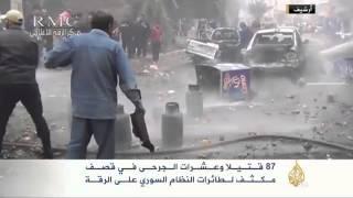 مجزرة النظام السوري في الرقة بتاريخ 25 تشرين الثاني 2014