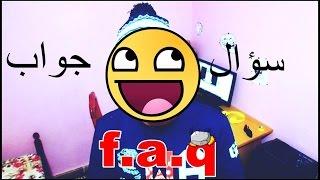 wassim♦|F.A.Q|♦ سؤال و جواب