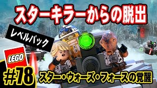 getlinkyoutube.com-☆78【PC日本語化】レゴ・フォースの覚醒【DLC:レベルパック】スターキラーからの脱出:Escape From Starkiller Base Level Pack:ALL Minikits