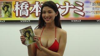 橋本マナミさんがDVD「浪漫」発売会見 2014 10 19
