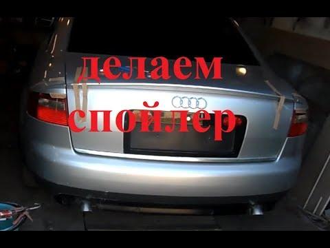 Изготовление спойлера из стекловолокна Audi A6