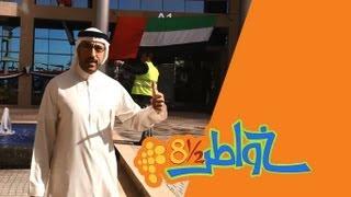 خواطر 8.5 - الحلقة 12 - الإخلاء
