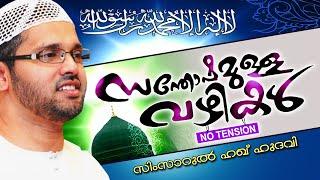 getlinkyoutube.com-സന്തോഷമുള്ള വഴികൾ   Latest Islamic Speech In Malayalam   Simsarul Haq Hudavi New 2016