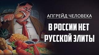 getlinkyoutube.com-В России нет русской элиты. Юрий Поляков. Апгрейд человека