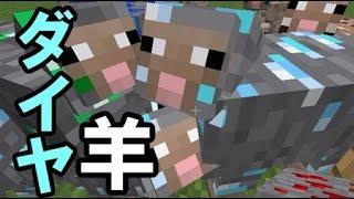 getlinkyoutube.com-【MOD紹介】ダイヤモンドの羊!?鉱石が取れる羊を追加するMOD【マインクラフト】